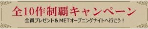 http://met-live.blogspot.jp/2014/08/2014-15campaign.html