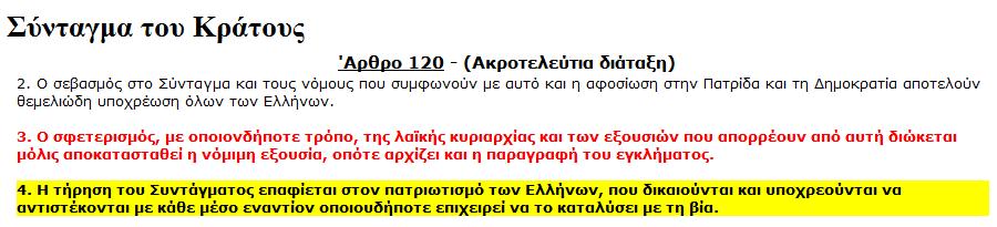 σχολιασμοί / sxoliasmoi