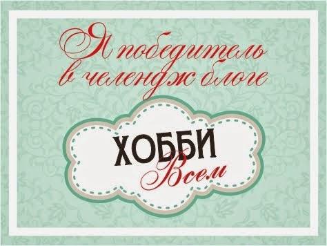 Я победитель)))