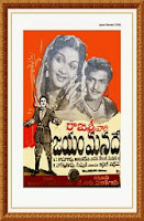Jayam Manade Old Telugu Audio Songs