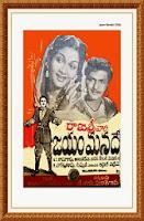 Jayam Manade Old Telugu Audio Songs
