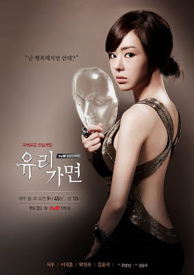 Glass Mask-tvN 2012