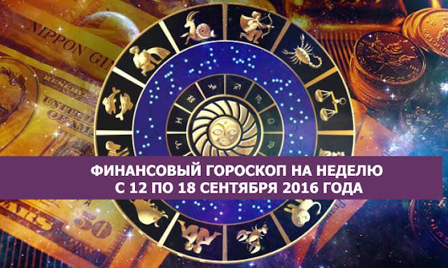 гороскоп для мужчины овна финансовый на неделю мембранный термокостюм