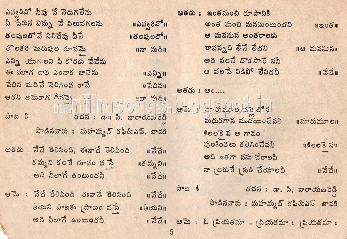 Aradhana Songs Lyrics - FILMYLYRICS.COM