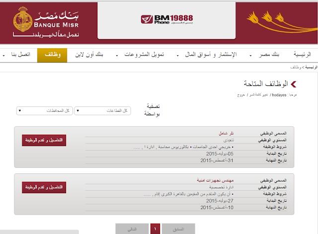 وظائف بنك مصر لخريجي تجارة وهندسة 2015