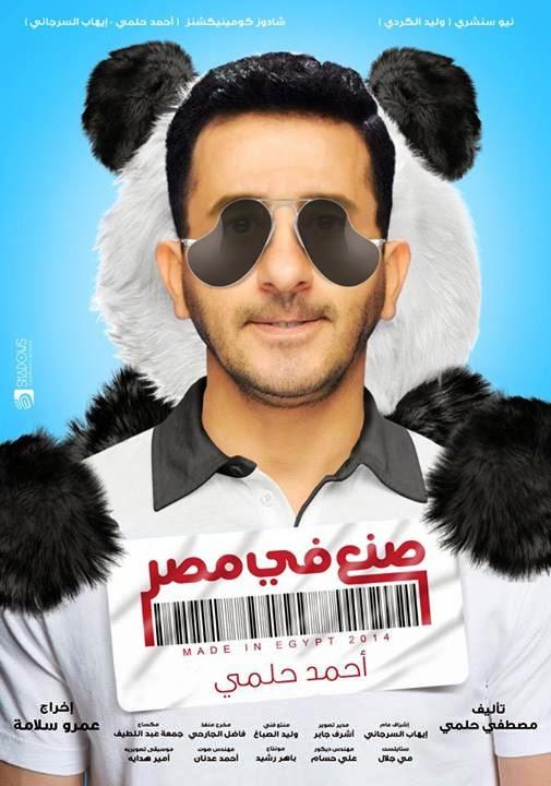 """فيلم """" صنع في مصر"""" يحقق 7 ملايين و700 ألف جنيه في أسبوع واحد"""