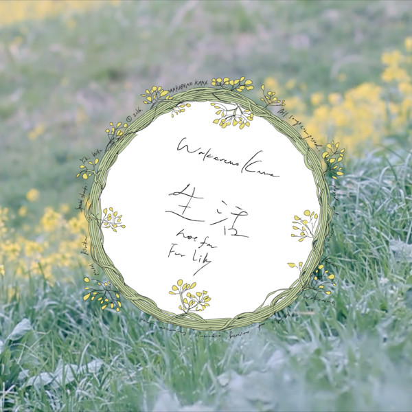 [Single] 別野加奈 – 生活 (2016.07.15MP3/RAR)