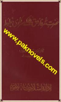 Hazrat Umar Farooq Ke Sarkari Khatoot by Dr.Khursheed Ahmad Farooq