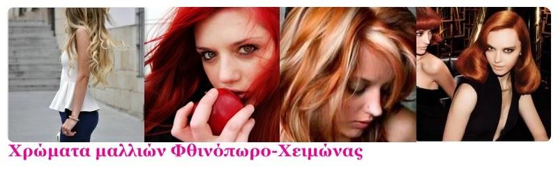Χρώματα μαλλιών Φθινόπωρο-Χειμώνας