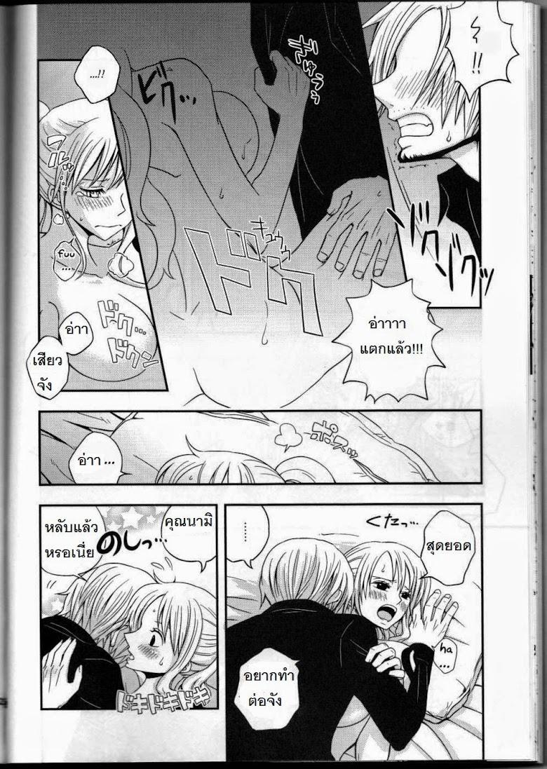 ซันจิจัดให้ - หน้า 22