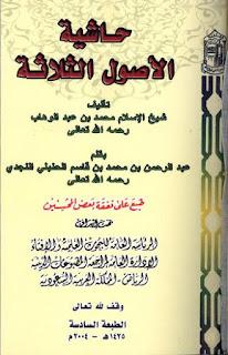 حاشية الأصول الثلاثة - عبد الرحمن بن محمد بن قاسم الحنبلي النجدي