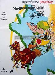 Goldesh porikromay asterix