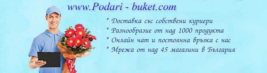 Онлайн магазин за доставка на цветя и букети