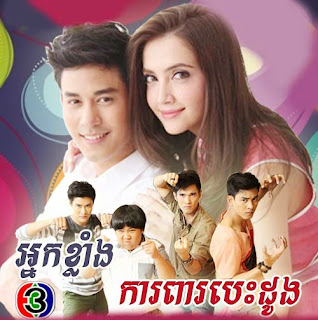 Nak Khlang Kapear Besdong [26 End] Thai Drama Khmer Movie