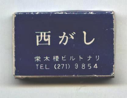 caja de  cerillas japonesas