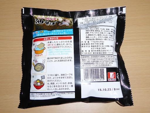 【マルちゃん(東洋水産)】昭和29年創業 東京・武蔵野 珍々亭 油そば(袋)