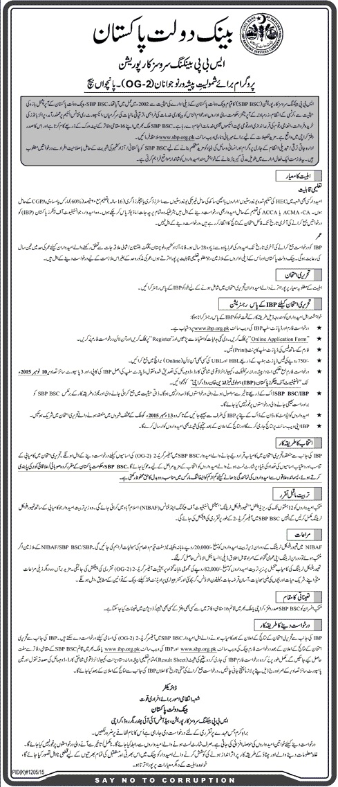 OG-2 Jobs in State Bank of Pakistan (5th Batch)