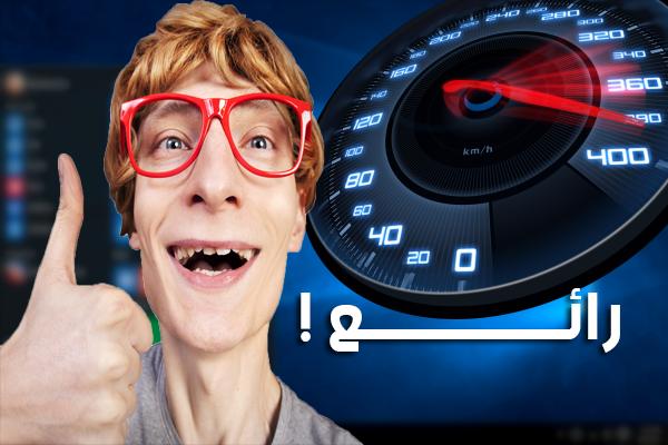 تقنية لا تعرفها توجد بالويندوزلمضاعفة أداء المعالج + ستشغل البرامج و الألعاب بشكل صاروخي!