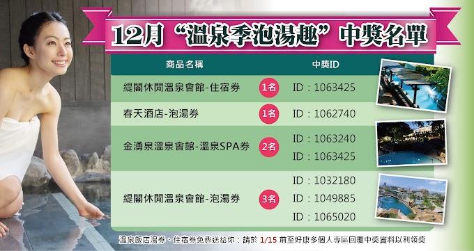 溫泉季泡湯趣【12月 中獎公告 出爐】