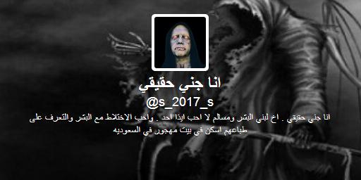 Serius, Jin Pertama Guna Twitter Di Arab Saudi | Mungkin pelik, tapi itulah yang terpapar di laman akhbar Harian Metro apabila mendakwa jin juga menggunakan Twitter di Arab Saudi serta mempunyai pengikut berjumlah 161,000.