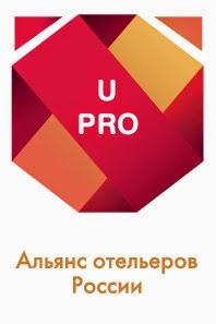 Альянс отельеров России «U PRO»