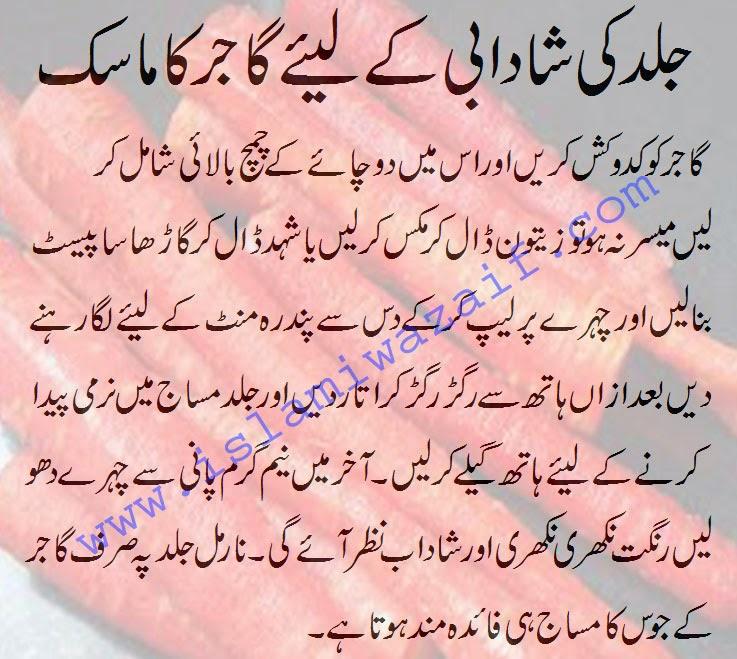 gajar ka mask in urdu