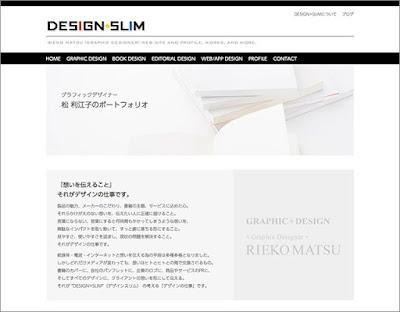 グラフィックデザイン事務所・DESIGN+SLIM・Webデザイン