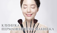 Клиника перманентного макияжа