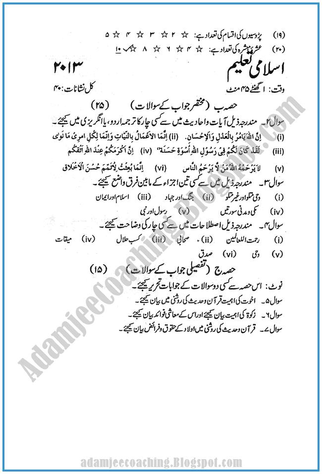 Islamiat-2013-past-year-paper-class-XI