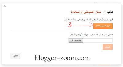 طريقة تغيير استايل المدونة فى بلوجر Install-template2