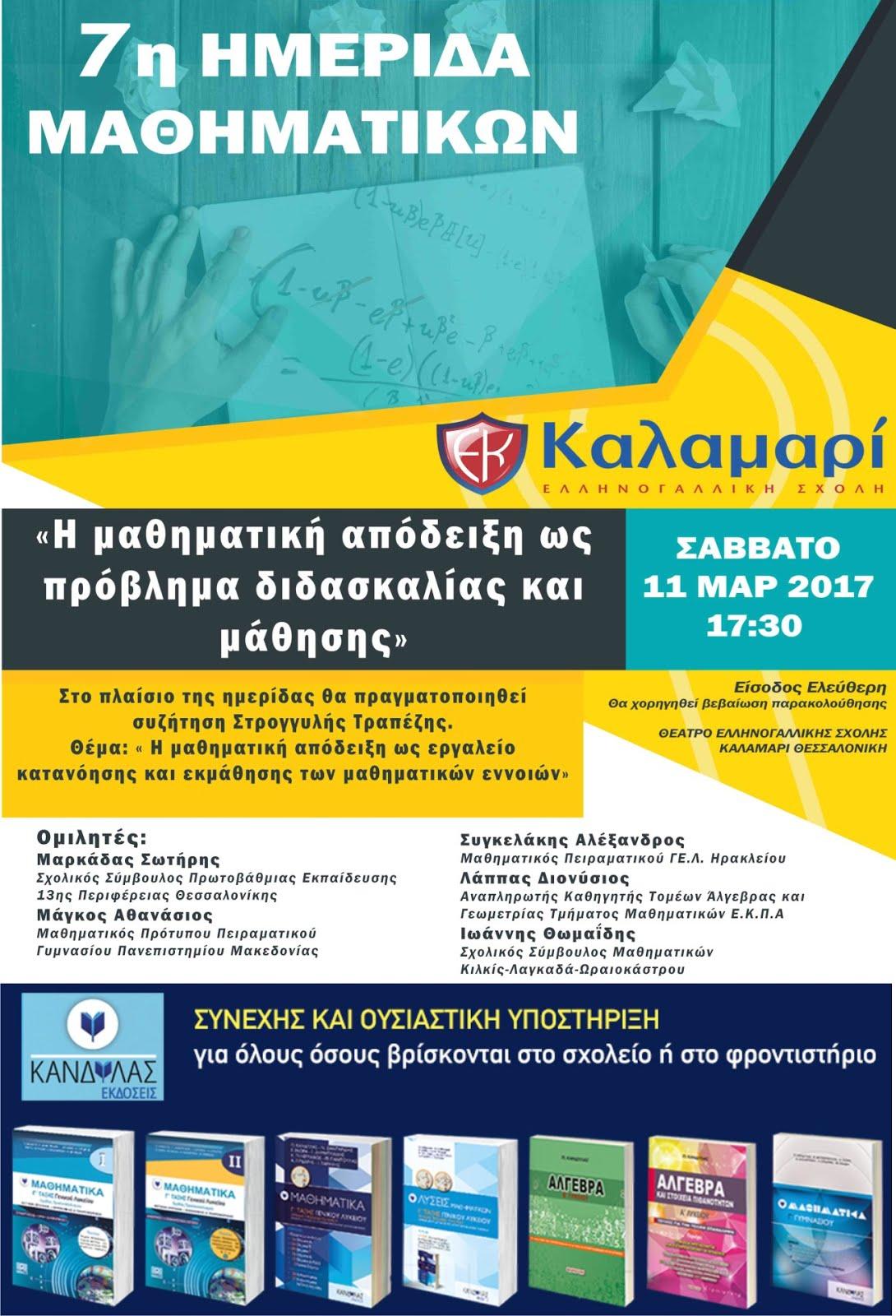 Χορηγός επικοινωνίας: lisari.blogspot.gr