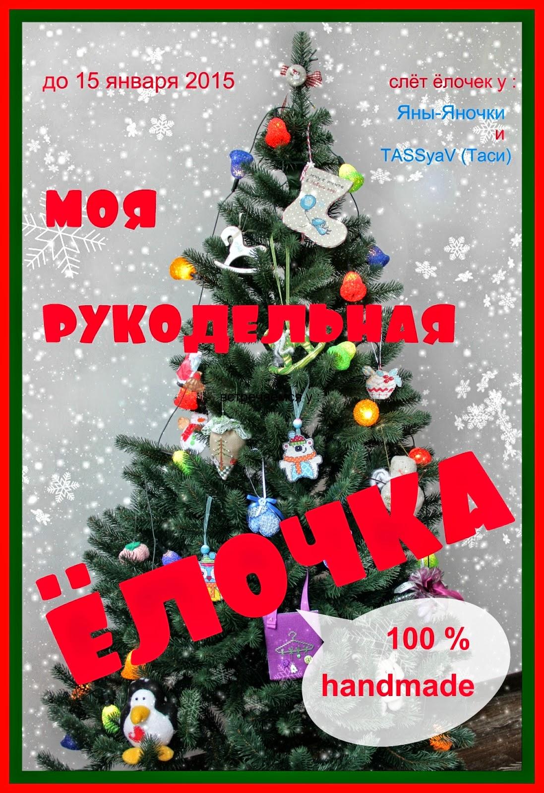 Елочки-2015
