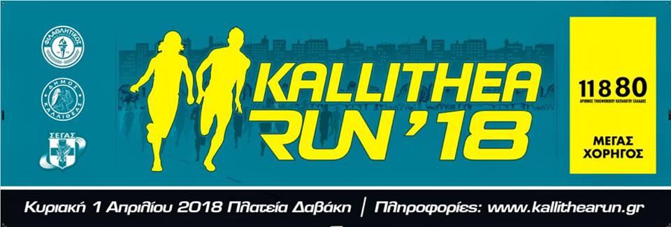 """Αγώνας Δρόμου """"Kallithea Run"""""""