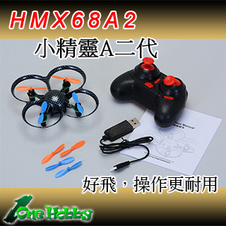 HMX68A2小精靈A二代