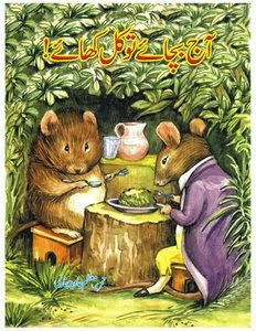 Aaj Bachaye Kal Khaye Children Stories Books