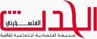 http://www.epalestine.com/Alhadth-Issue007-Al-Kahawaja.jpg