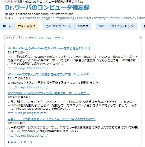 「検索ボックス」ガジェットを使用して投稿を検索した結果 簡潔な表示でキーワードに関連する記事の一覧が表示される