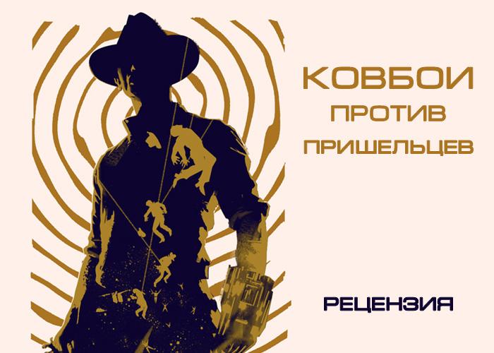 Ковбои против пришельцев (2011) рецензия