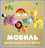 """Совместник """"Мобиль для малыша"""""""