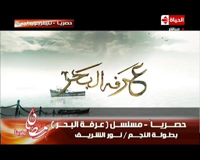 اغنية طارق الشيخ خاوى البحر - تتر مسلسل عرفة البحر