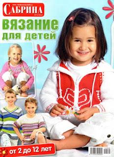 Сабрина. Вязание для детей № 5 (сентябрь-октябрь 2012)<br />