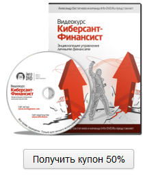 Киберсант - ФИНАНСИСТ (Скидка 50%)