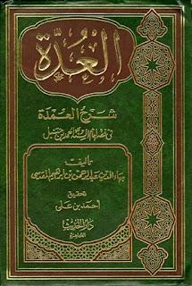 حمل الكتاب العدة شرح العدة في فقه إمام السنة أحمد بن حنبل - بهاء الدين المقدسي