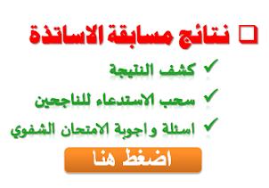 نتائج مسابقة الاساتذة 2016