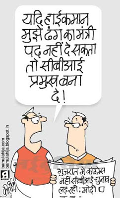 CBI, congress cartoon, ministers, parliament, corruption cartoon, corruption in india, indian political cartoon