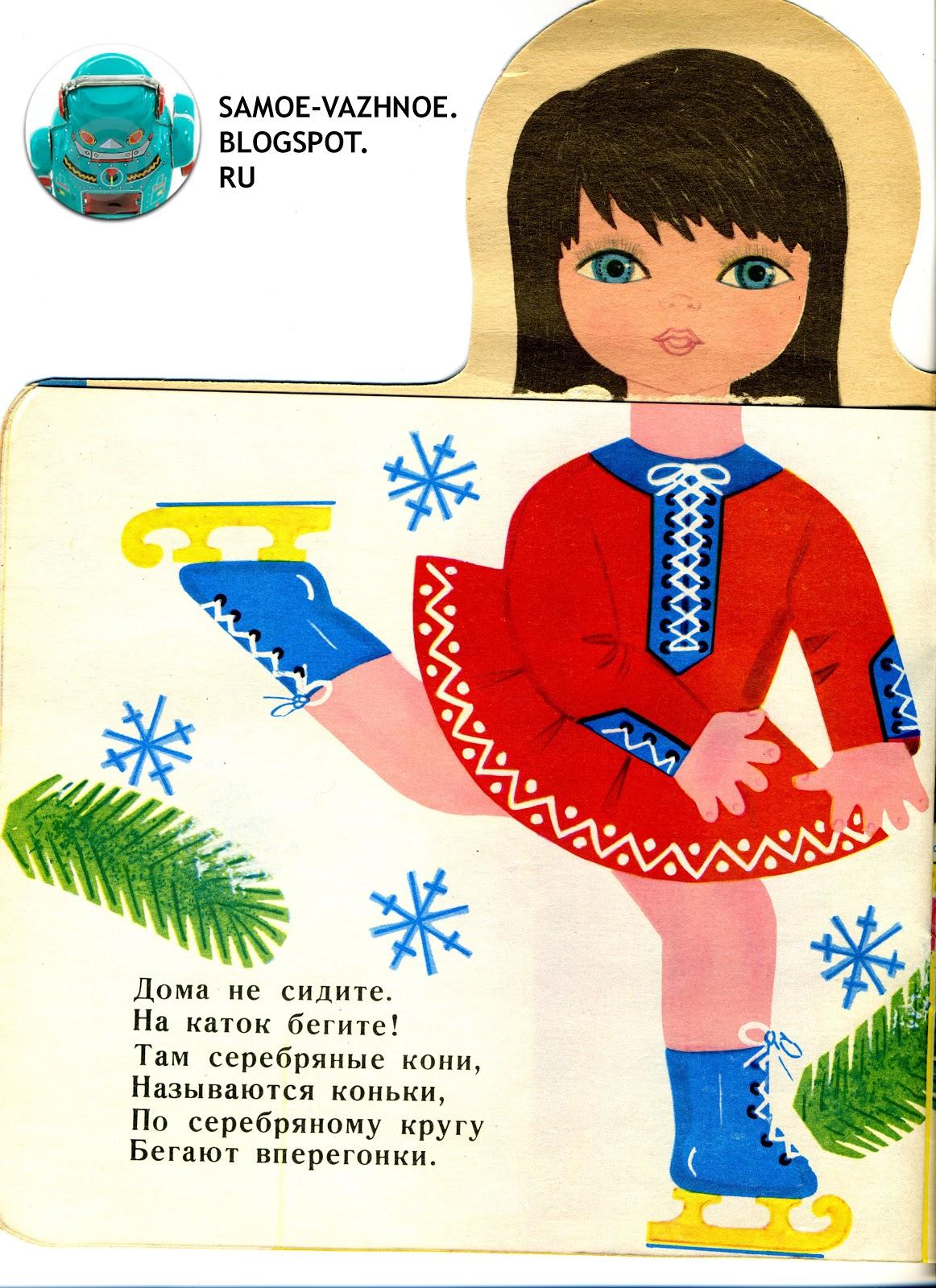 Книжка –игрушка Подружки СССР советская старая из детства