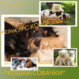 кошечки-собачки до 1 октября