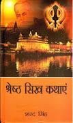श्रेष्ठ सिख कथाएं सुनील साहित्य सदन, 3320-21, जटवाड़ा, दरियागंज, नई दिल्ली - 110002