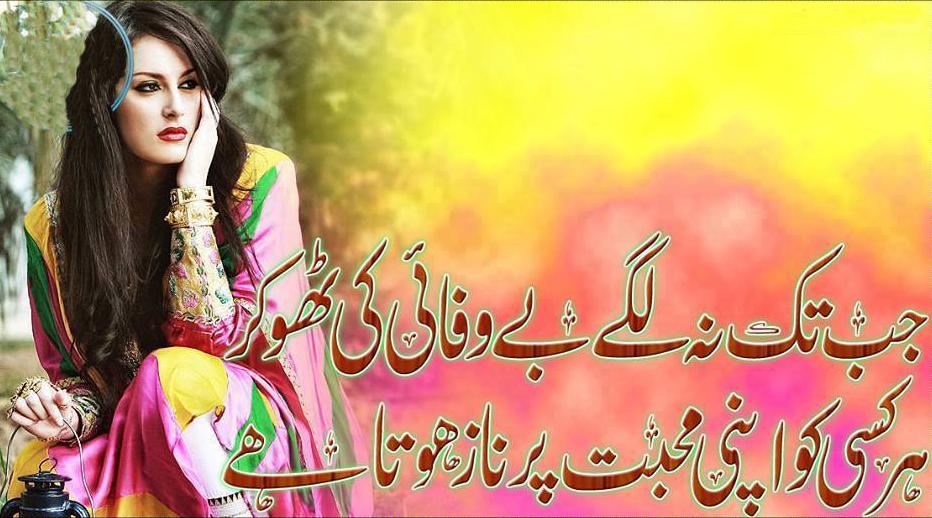 urdu love poetry wallpapers for facebook
