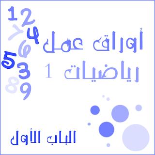 اوراق عمل رياضيات ( 1 ) الباب الاول